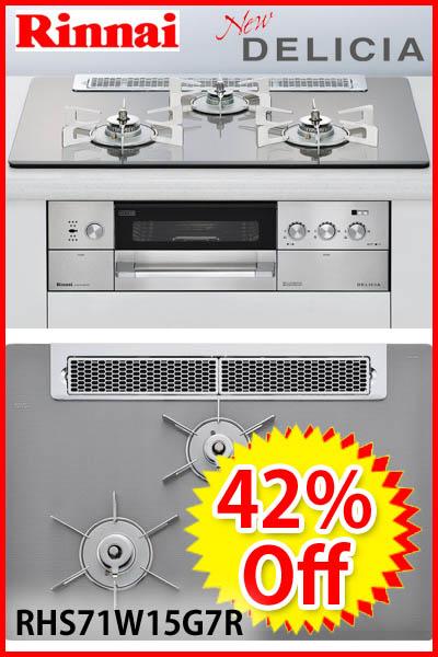 RHS71W15G7R-STW 安い価格でご提供